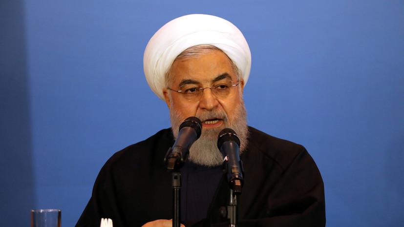 Рухани назвал Белый дом «умственно отсталым»