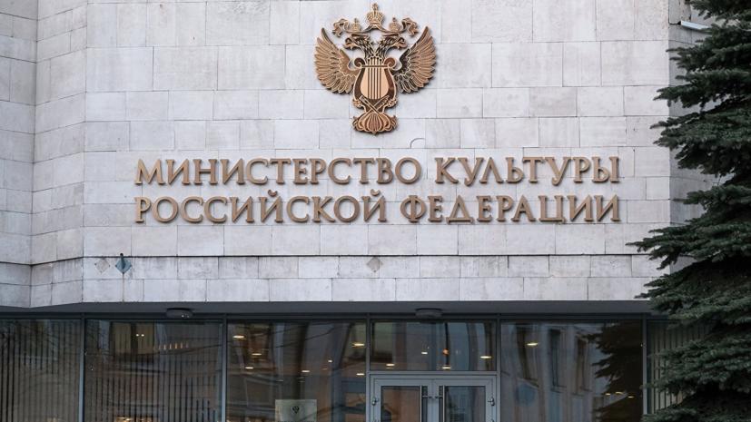 В Минкультуры прокомментировали ситуацию в МХАТе имени Горького