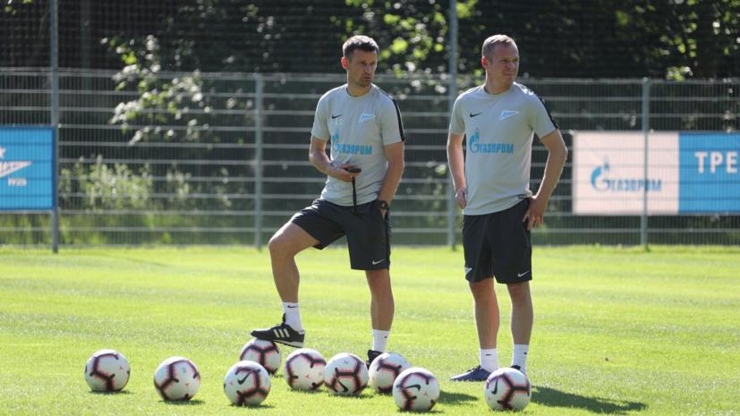 «Зенит» объявил о переходе Анюкова на должность тренера