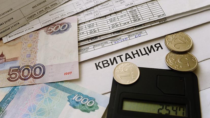 СМИ: Старые задолженности за услуги ЖКХ могут признать безнадёжными к взысканию