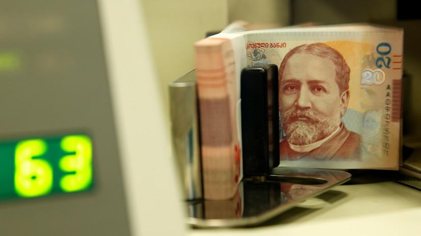 В Министерстве экономики Грузии оценили ситуацию с курсом лари
