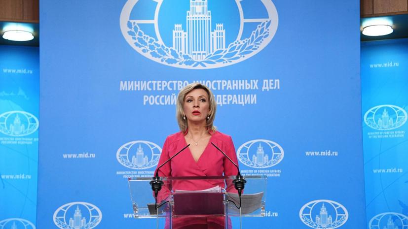 Захарова оценила решение Украины отозвать посла при Совете Европы