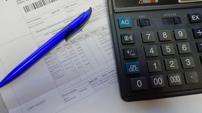 Эксперт оценил предложение признать старые задолженности по ЖКХ безнадёжными к взысканию