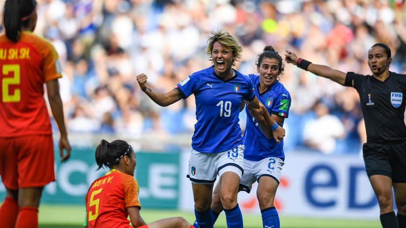 Женская сборная Италии по футболу победила Китай и вышла в четвертьфинал ЧМ-2019