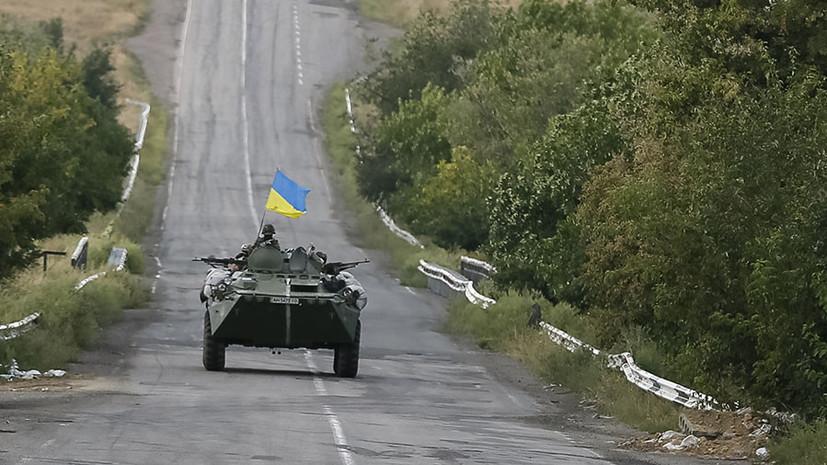 «Из-за отсутствия элементарного обеспечения»: в ЛНР заявили об отступлении ВСУ от линии разграничения