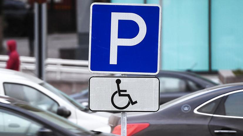 В Москве к концу года появится около тысячи парковочных мест для инвалидов
