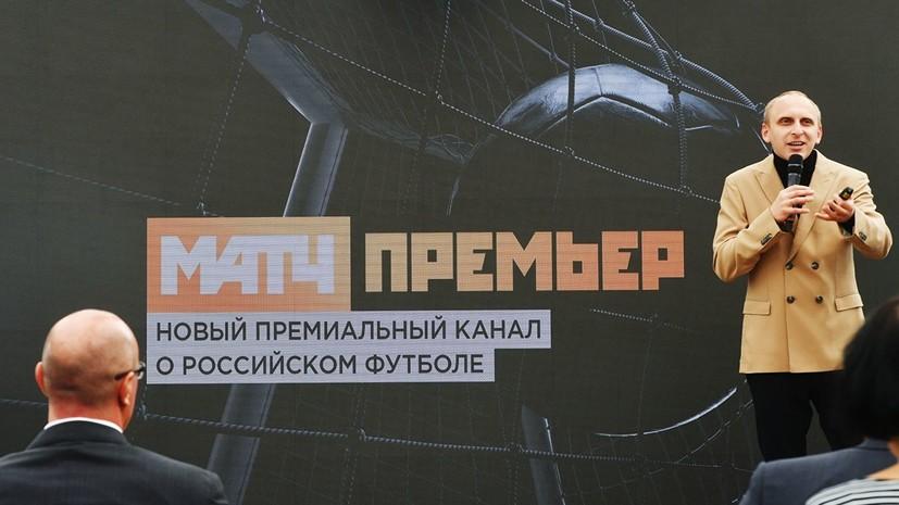 c6bb708d9b594f Гордеев объяснил, почему российский футбол пользуется популярностью ...