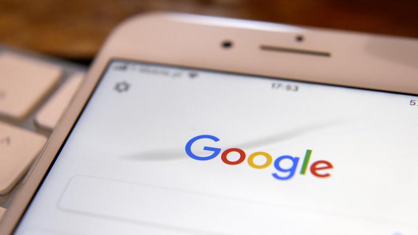Недостаточная фильтрация: Google могут оштрафовать на 700 тысяч рублей за нарушение российских законов