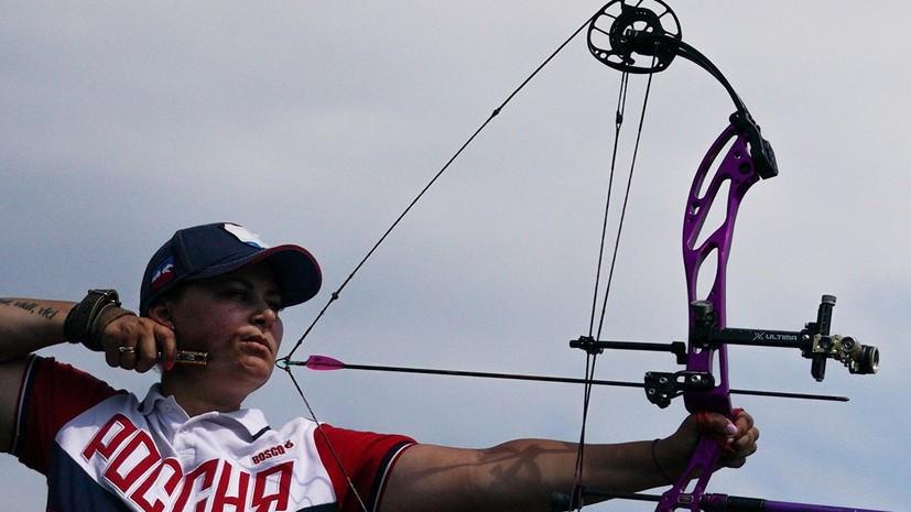 Авдеева заняла второе место в стрельбе из блочного лука на ЕИ-2019