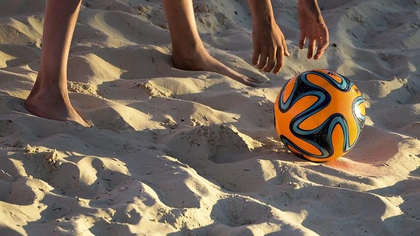 Сборная России по пляжному футболу уступила Италии на Европейских играх