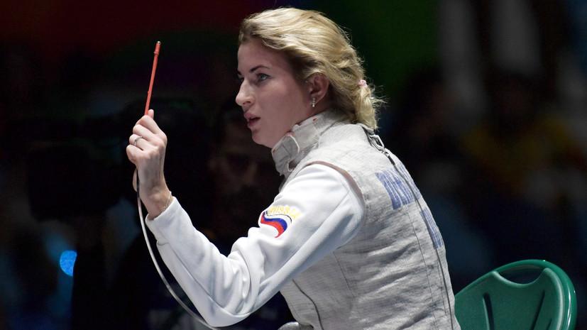 «Неважно, из чего будет сделана медаль»: фехтовальщица Дериглазова об успехе на ЧЕ и выступлении на Олимпиаде