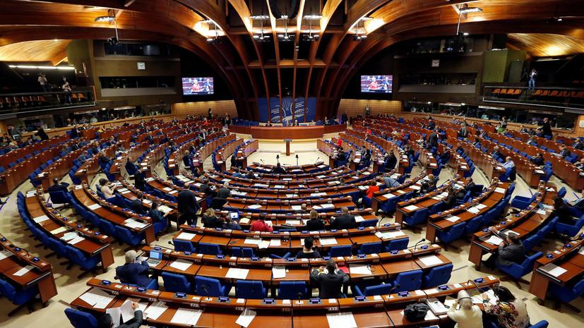 ПАСЕ отклонила предлагавшую отказать России в полномочиях поправку