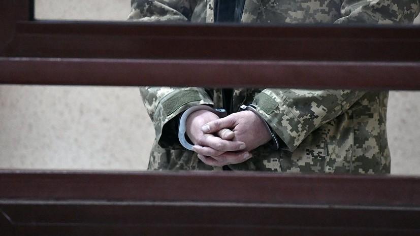 Задержанный в Керченском проливе моряк женился в московском СИЗО