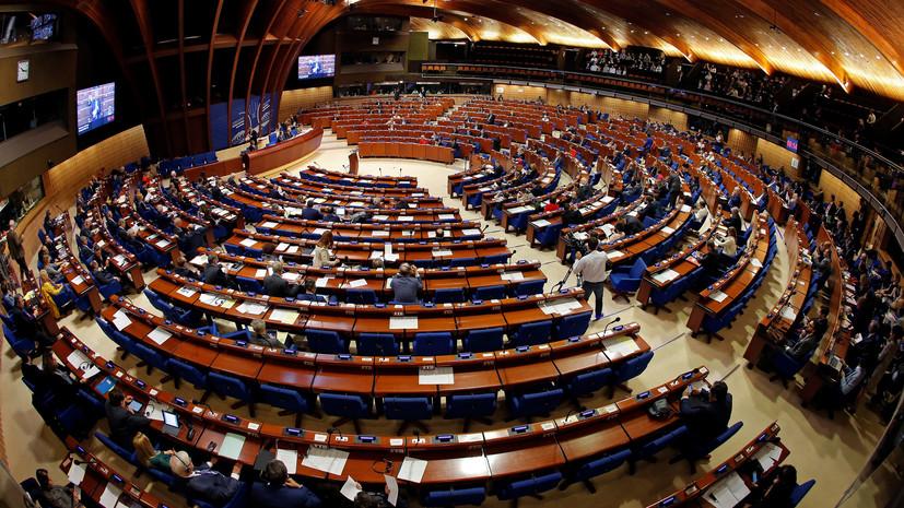Делегация Украины покинула зал заседаний ПАСЕ после решения по России