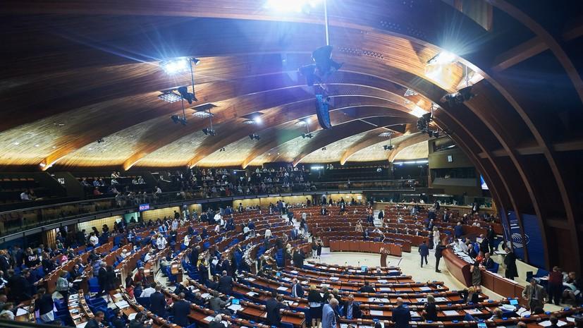 «Возвращение важно для всех»: ПАСЕ полностью восстановила полномочия российской делегации