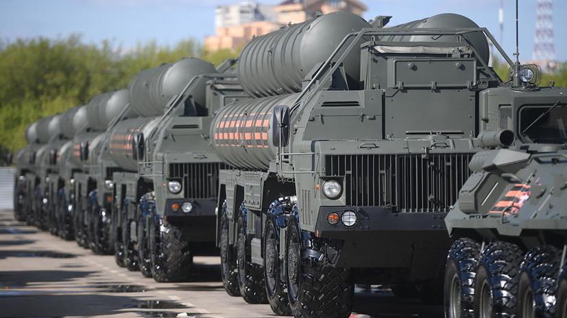 В ФСВТС сообщили сроки выполнения обязательств перед Анкарой по С-400