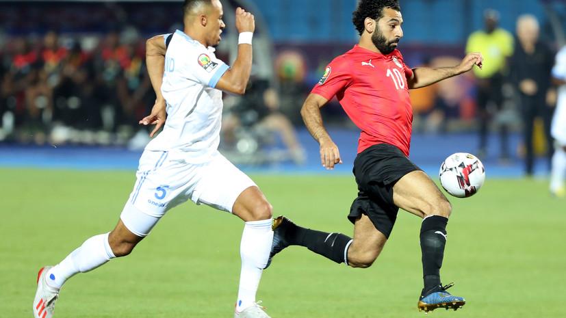 Гол Салаха помог сборной Египта победить ДР Конго и выйти в плей-офф КАН-2019