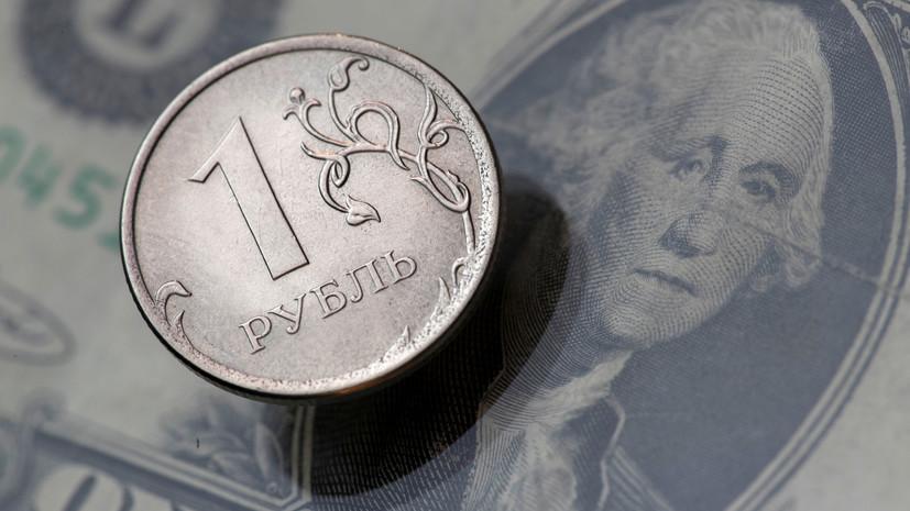 Рубль снижается в начале торгов к доллару и евро