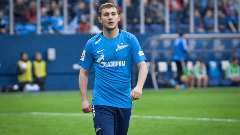 «Зенит» объявил о переходе в «Урал» футболиста Панюкова