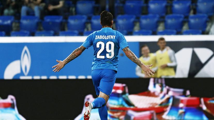 СМИ: «Сочи» интересуется футболистом «Зенита» Заболотным