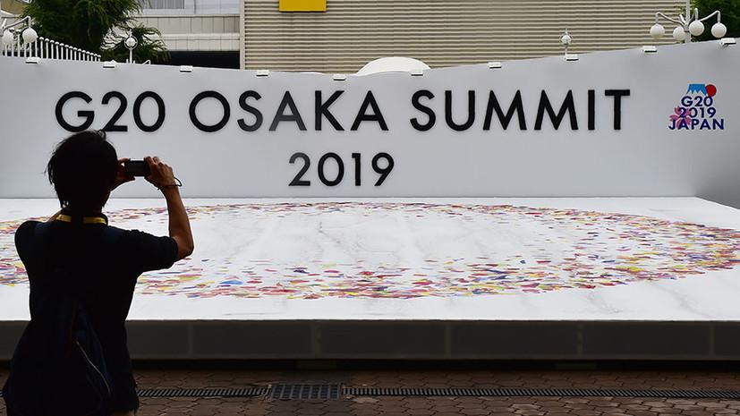«Выход на устойчивую нормализацию»: какие вопросы обсудят мировые лидеры на саммите G20 в Осаке