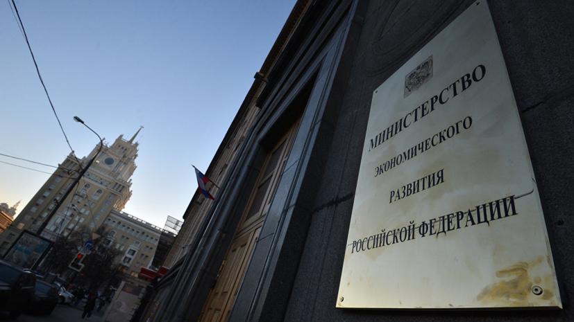 Минэкономразвития предложило ввести контроль расходов россиян