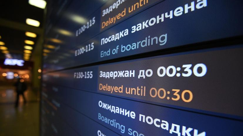 В аэропортах Москвы задержали и отменили почти 70 рейсов