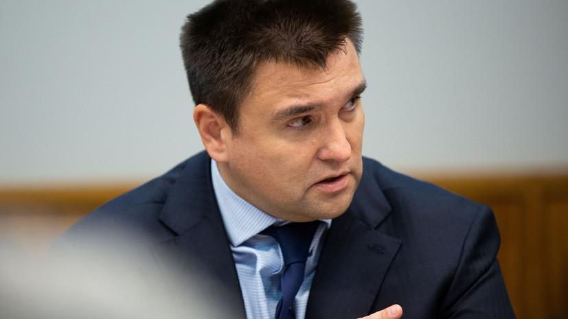 Климкин ответил на претензии Зеленского из-за ноты по морякам