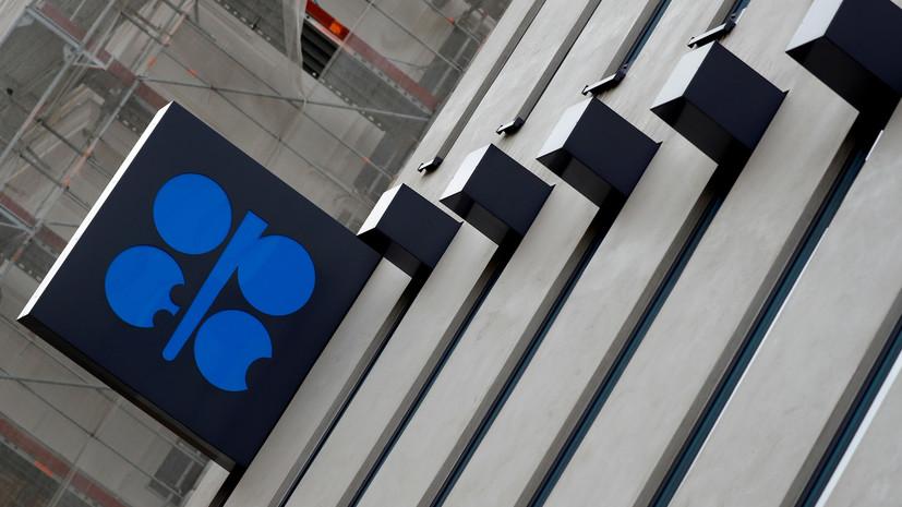 «Контроль над рынком»: как саммит ОПЕК может повлиять на стоимость нефти