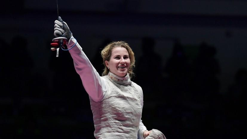 Фехтовальщица Дериглазова: проигрыш на последнем чемпионате мира до сих пор не даёт покоя