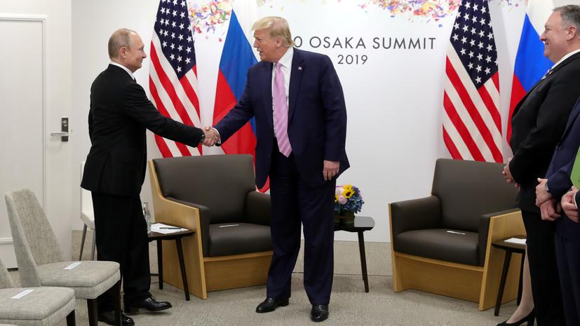 В Осаке завершилась встреча Трампа и Путина