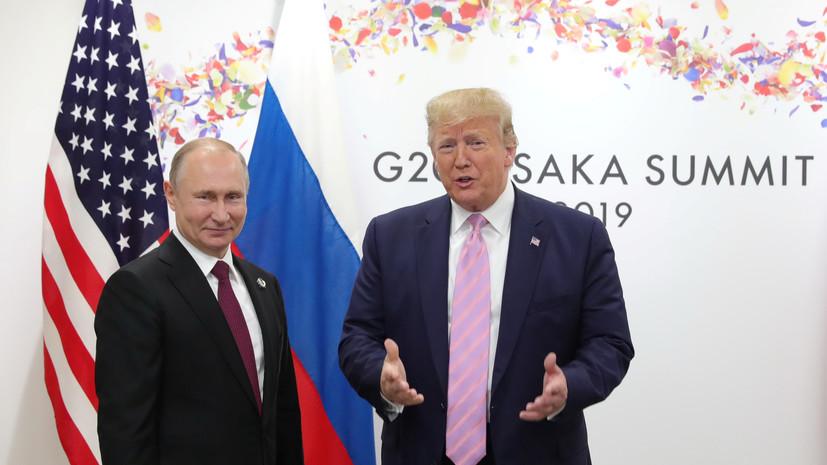 Путин и Трамп обсудили Иран, Сирию, Венесуэлу и Украину