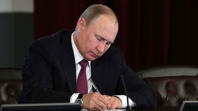 Путин подписал закон о дополнительных гарантиях защиты прав дольщиков