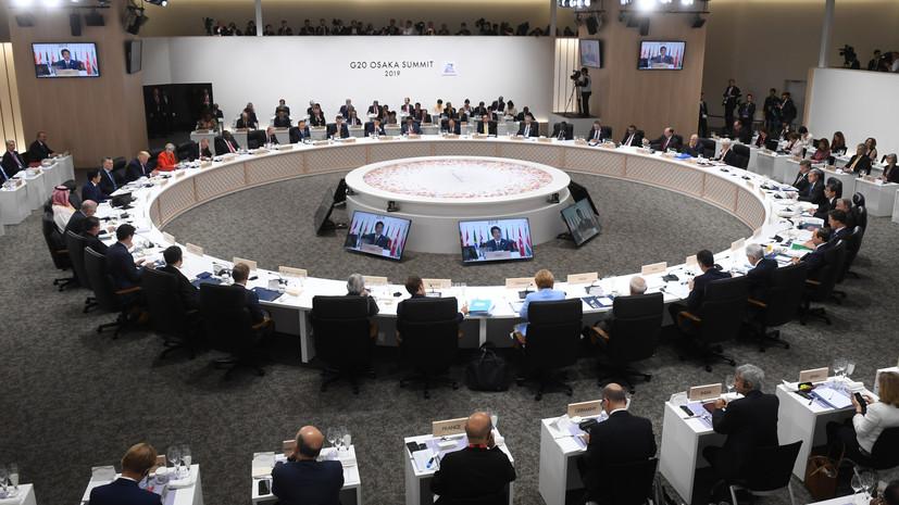 «Настрой очень хороший, атмосфера — конструктивная»: какие вопросы обсуждали мировые лидеры в первый день саммита G20