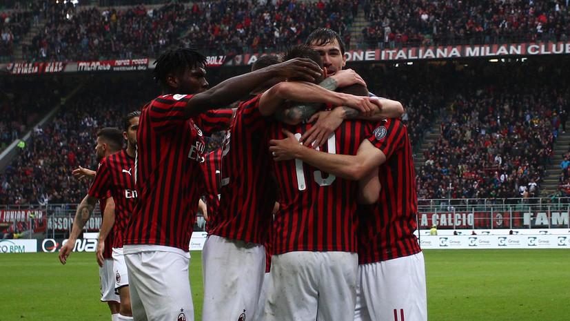 «Милан» отстранён от участия в еврокубках в сезоне-2019/20