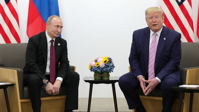 В Совфеде прокомментировали встречу Путина и Трампа