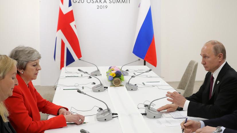 Путин провёл переговоры с Мэй в формате один на один