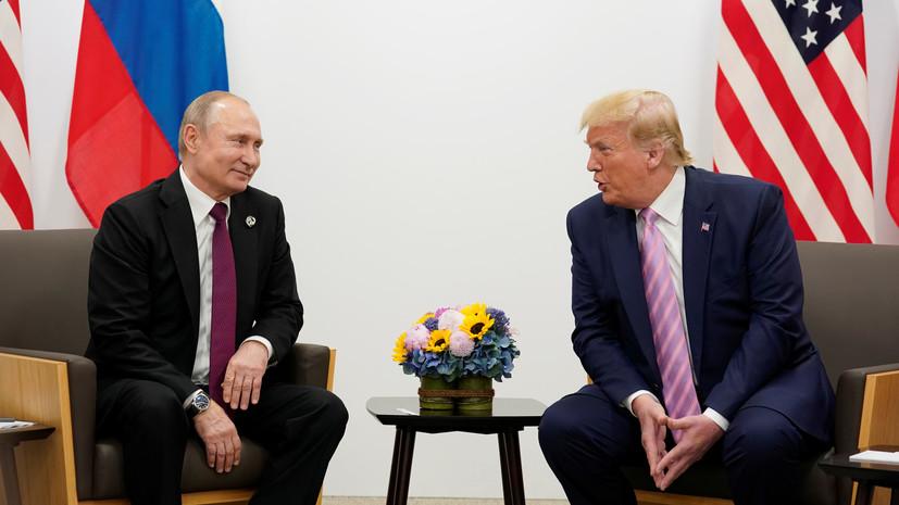 В Кремле оценили переговоры Путина и Трампа на G20
