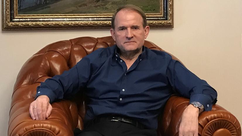 Медведчук анонсировал визит в Москву для переговоров по заключённым
