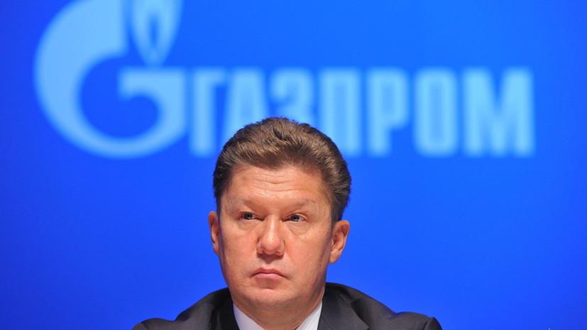 Миллер пошутил о будущем контракта на транзит газа через Украину