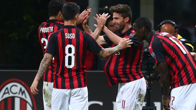 «Милан» согласился с решением CAS об отстранении от еврокубков на сезон-2019/20