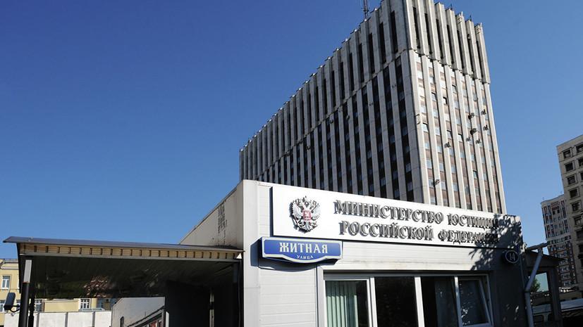 Минюст признал нежелательной работу фонда «Свободная Россия»