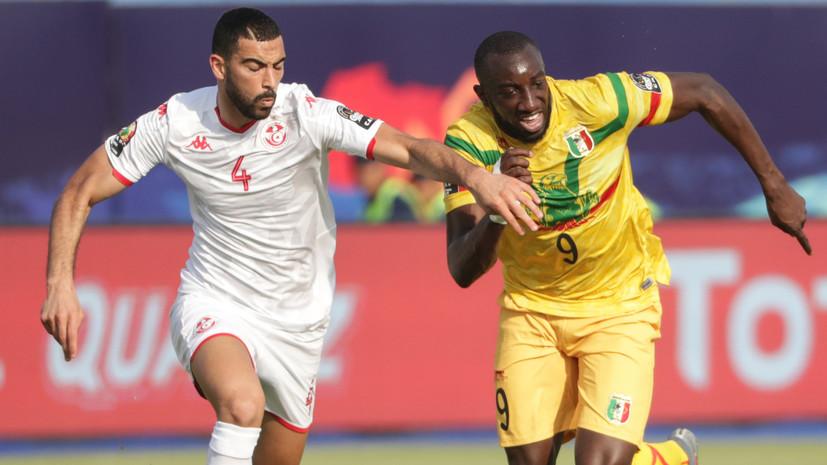 Сборные Туниса и Мали сыграли вничью на Кубке африканских наций — 2019