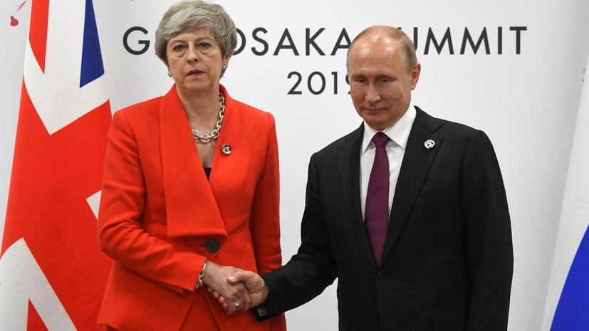 В Кремле оценили переговоры Путина и Мэй