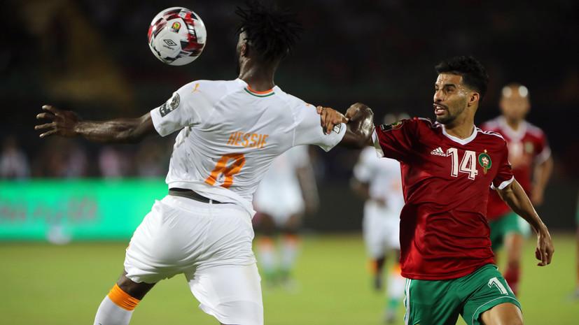 Сборная Марокко обыграла Кот-д'Ивуар на Кубке африканских наций — 2019