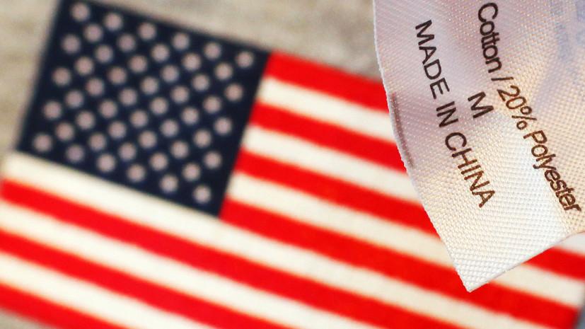 СМИ: США отказались от введения новых пошлин для Китая