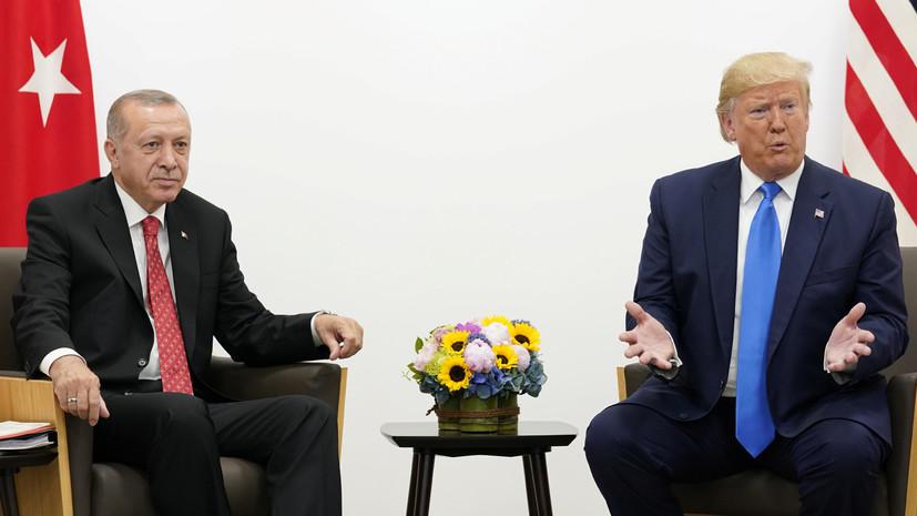 Трамп обсудил с Эрдоганом ситуацию в Сирии
