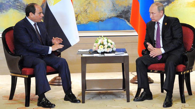 Путин заявил о планах вывести связи России и Египта на новый уровень