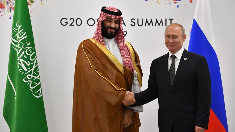 Путин предложил Саудовской Аравии сотрудничество на рынке энергетики