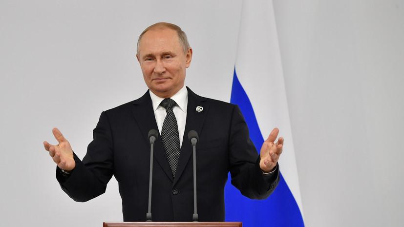 Путин: действия России в отношении партнёров всегда будут зеркальными